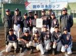 田中浩康カップで、4位敢闘賞を獲得しました!