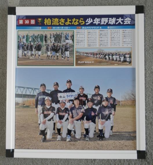 柏流さよなら少年野球大会の写真パネル