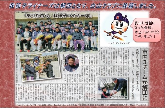 我孫子ライナーズ(2014.4M~白山クラブ個人HP)